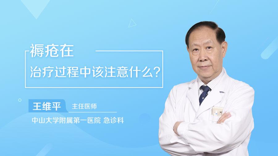 褥疮在治疗过程中该注意什么