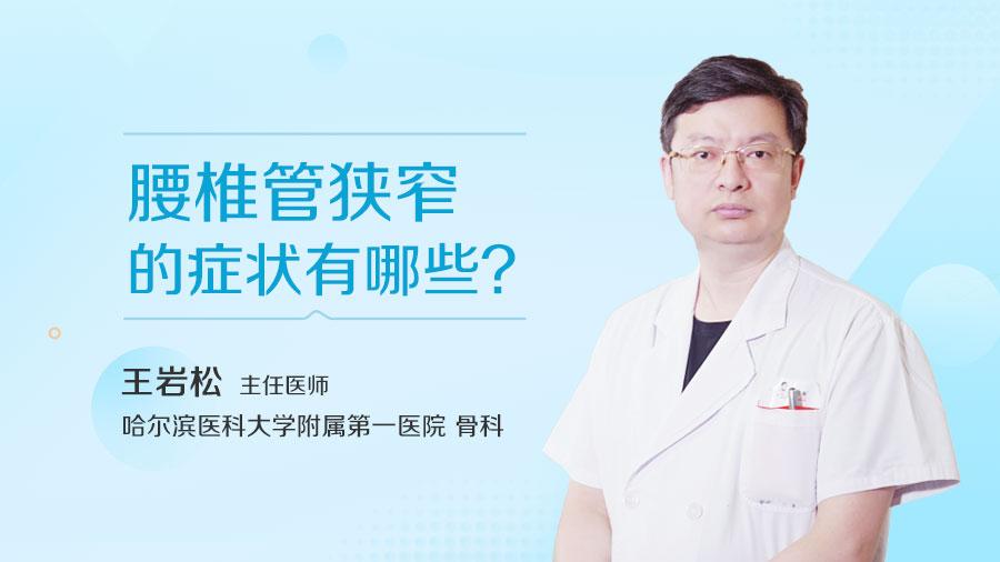 腰椎管狭窄的症状有哪些