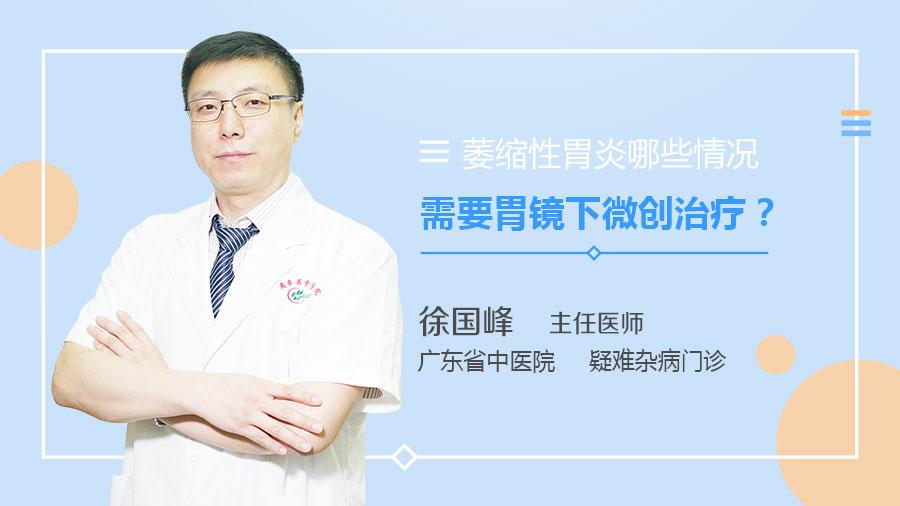 萎缩性胃炎哪些情况需要胃镜下微创治疗