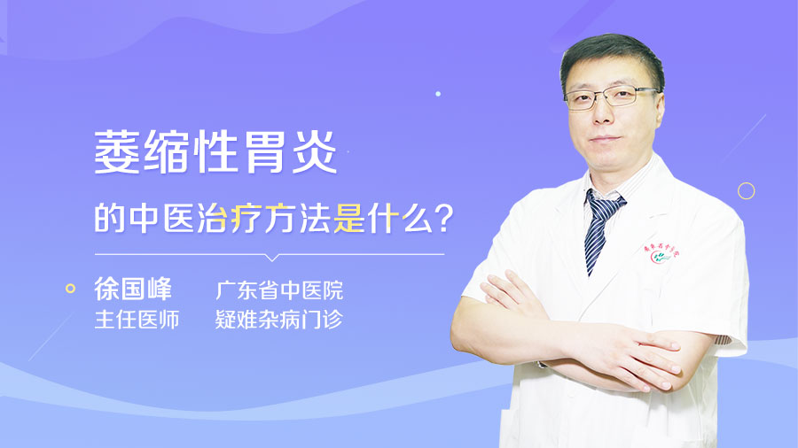 萎缩性胃炎的中医治疗方法是什么