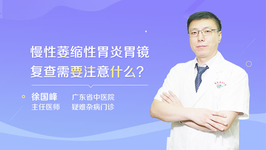 慢性萎缩性胃炎胃镜复查需要注意什么