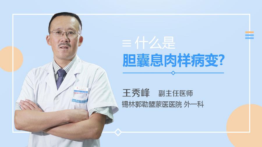 什么是胆囊息肉样病变