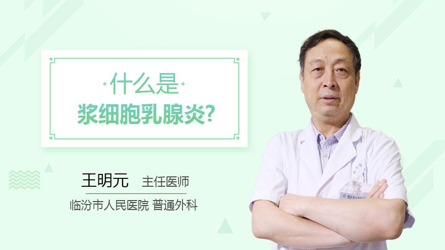 什么是浆细胞乳腺炎