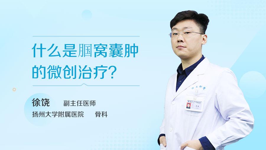 什么是腘窝囊肿的微创治疗