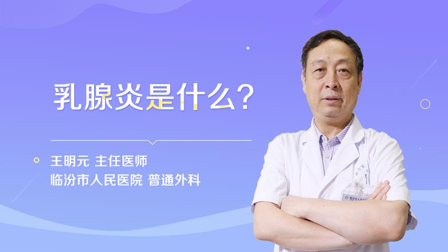 乳腺炎是什么