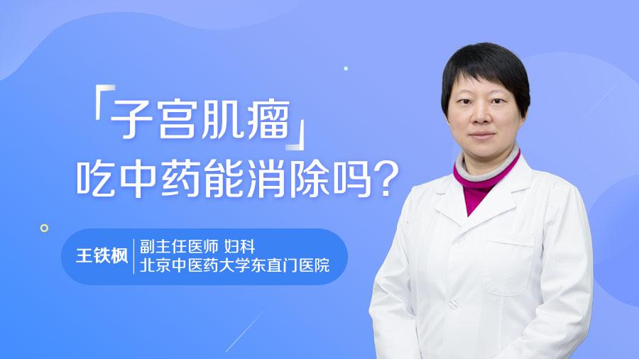 子宫肌瘤吃中药能消除吗