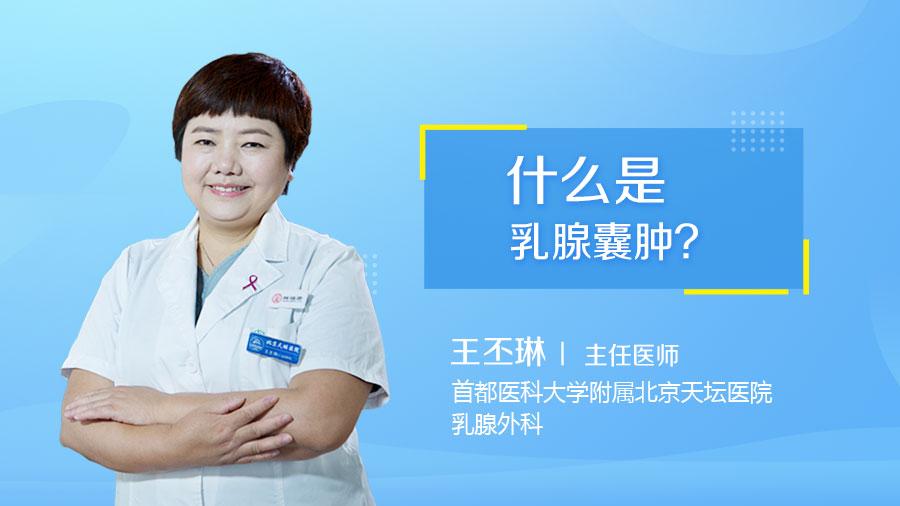 什么是乳腺囊肿