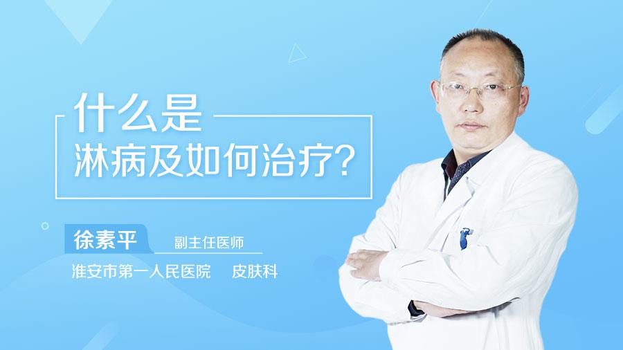 什么是淋病及如何治疗