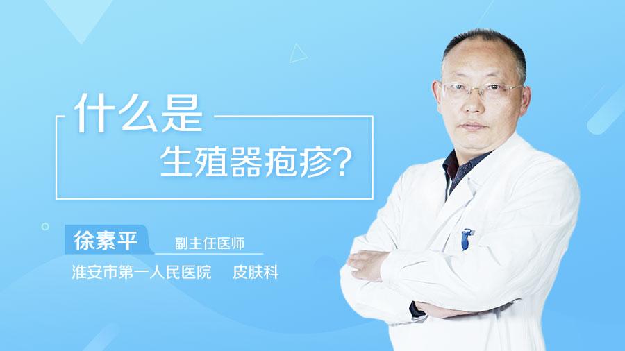 什么是生殖器疱疹