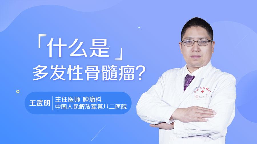 什么是多发性骨髓瘤