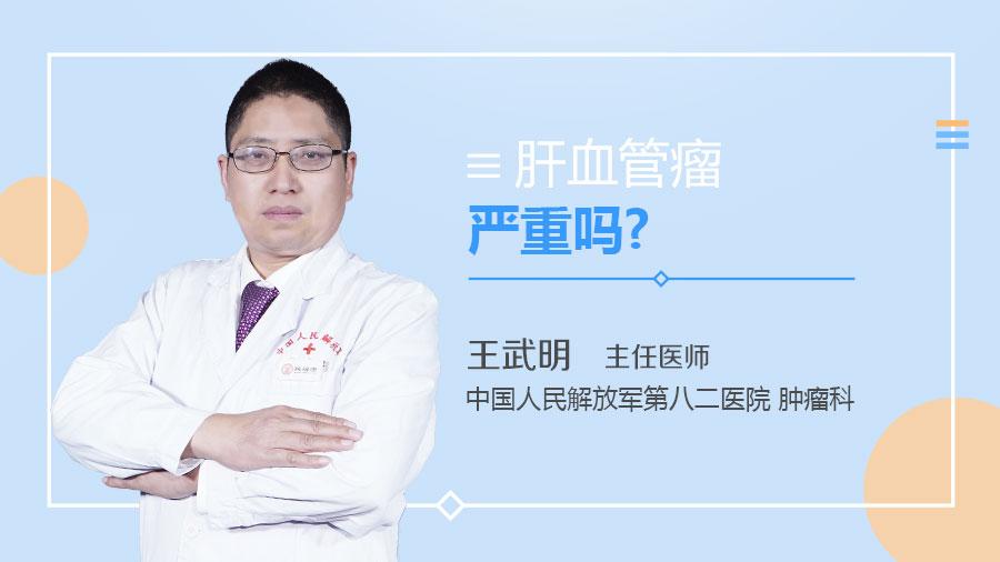 肝血管瘤严重吗