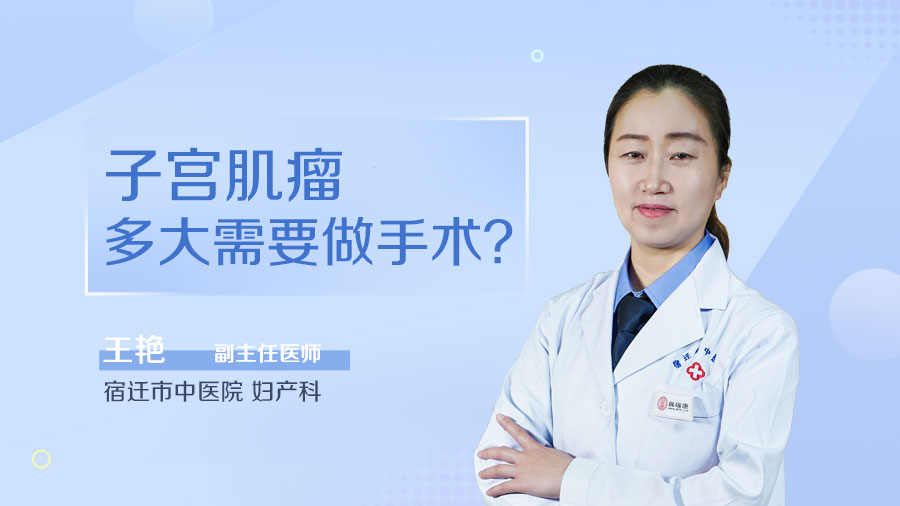 子宫肌瘤多大需要做手术