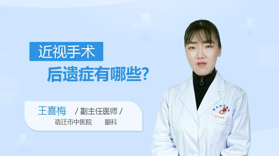 近视手术后遗症有哪些