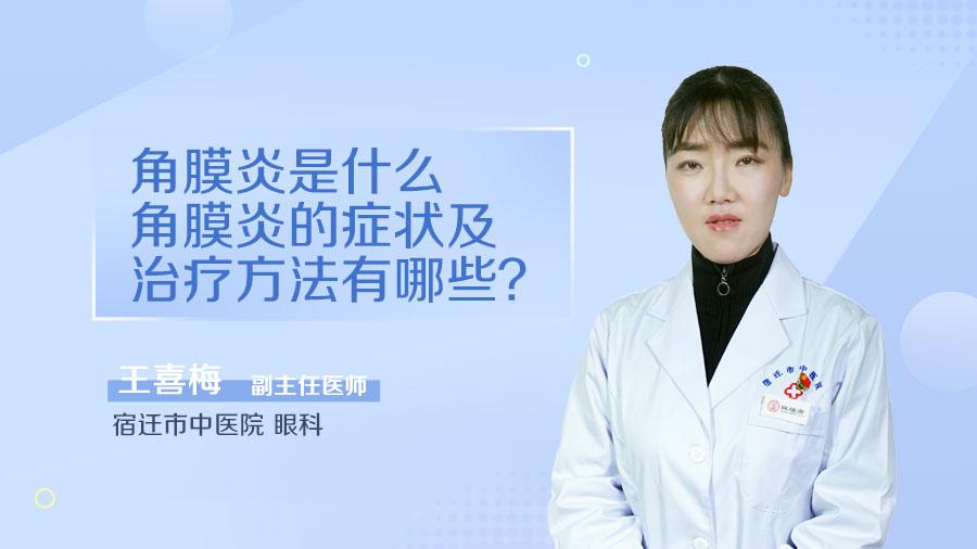 角膜炎是什么 角膜炎的症状及治疗方法有哪些