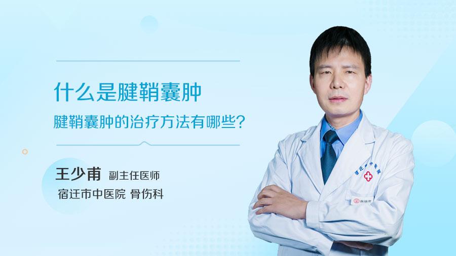 什么是腱鞘囊肿 腱鞘囊肿的治疗方法有哪些