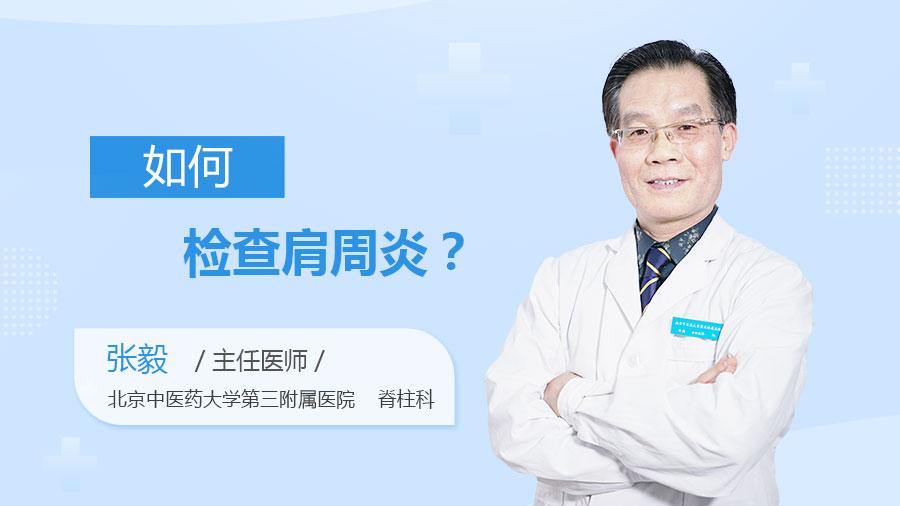 如何检查肩周炎