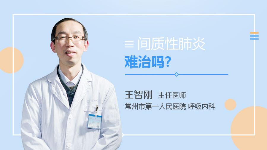 间质性肺炎难治吗
