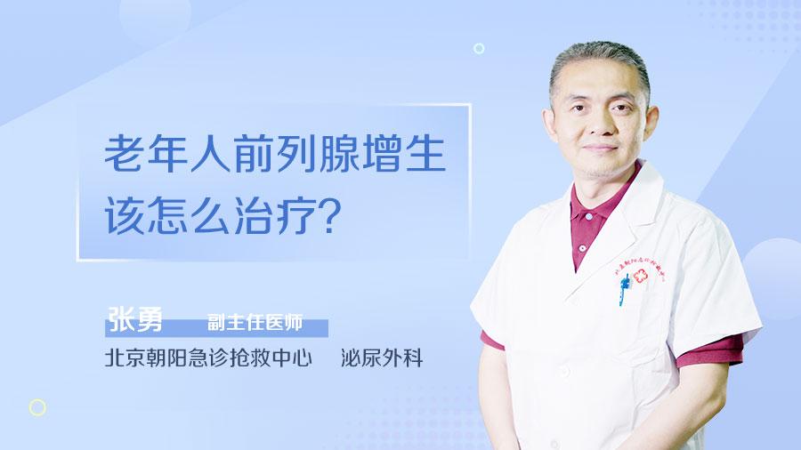 老年人前列腺增生该怎么治疗