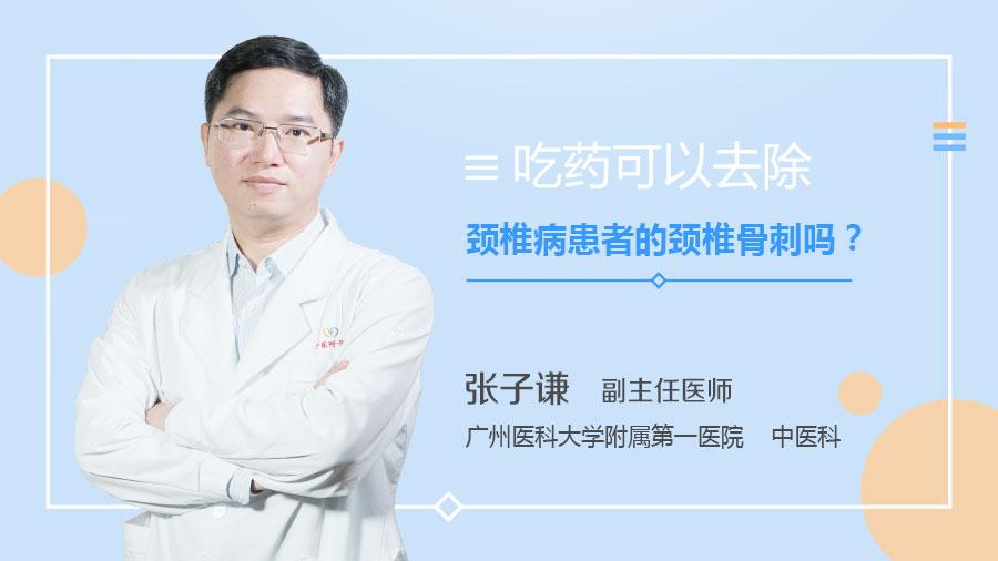 吃药可以去除颈椎病患者的颈椎骨刺吗