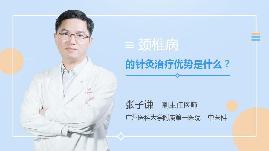 颈椎病的针灸治疗优势是什么