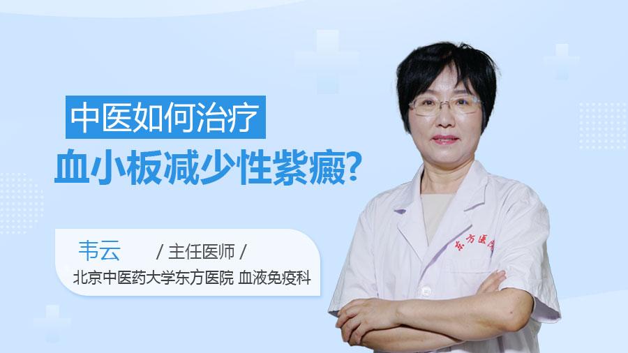 中医如何治疗血小板减少性紫癜