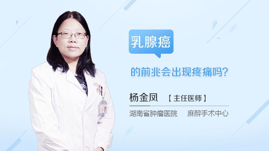 乳腺癌的前兆会出现疼痛吗
