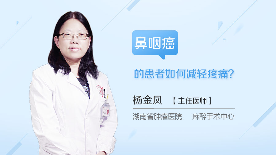 鼻咽癌的患者如何减轻疼痛