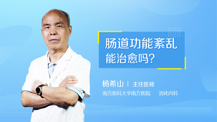 肠道功能紊乱能治愈吗