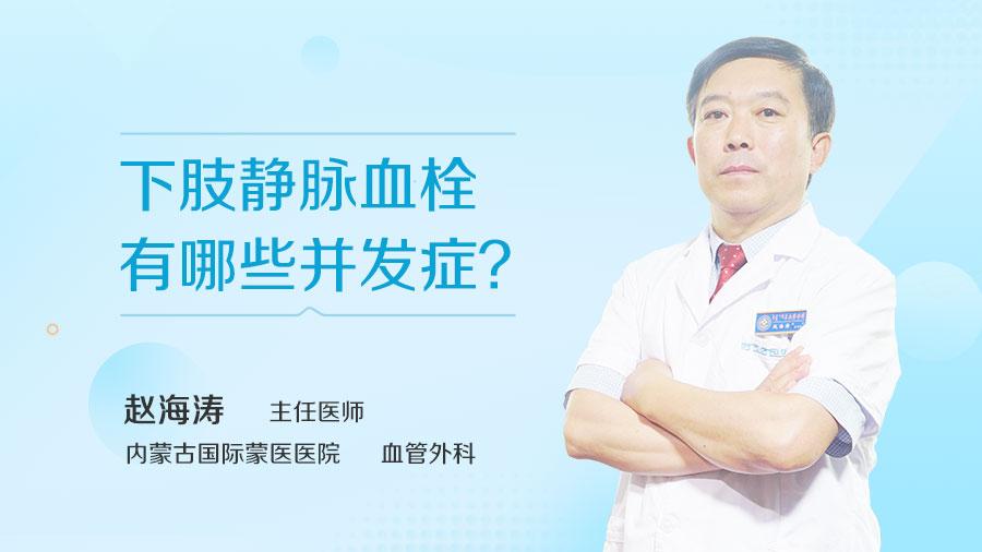 下肢静脉血栓有哪些并发症