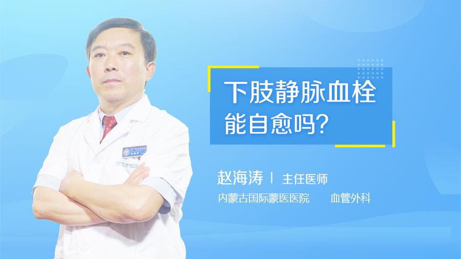 下肢静脉血栓能自愈吗