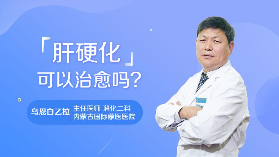 肝硬化可以治愈吗