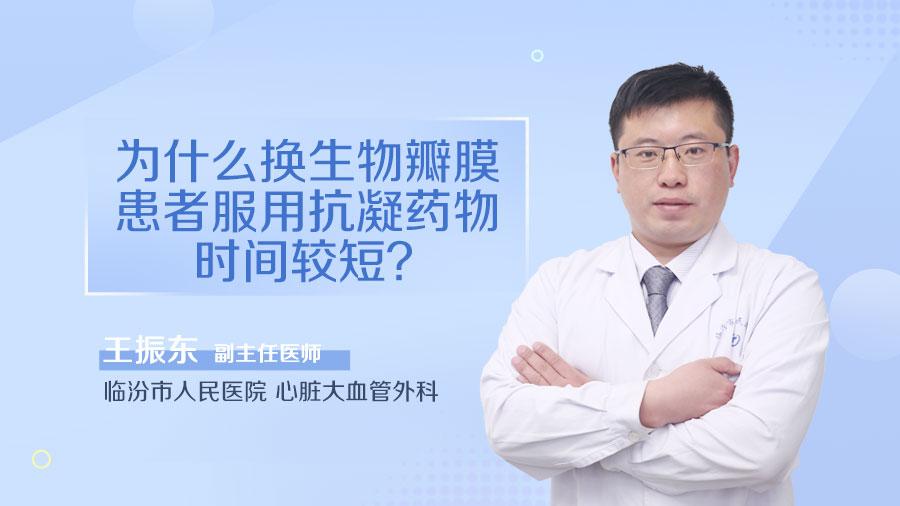 为什么换生物瓣膜患者服用抗凝药物时间较短