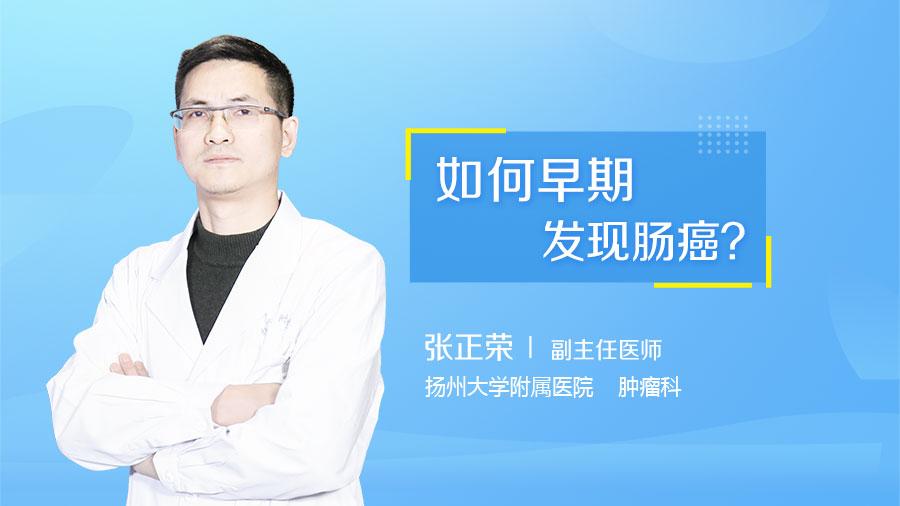如何早期发现肠癌