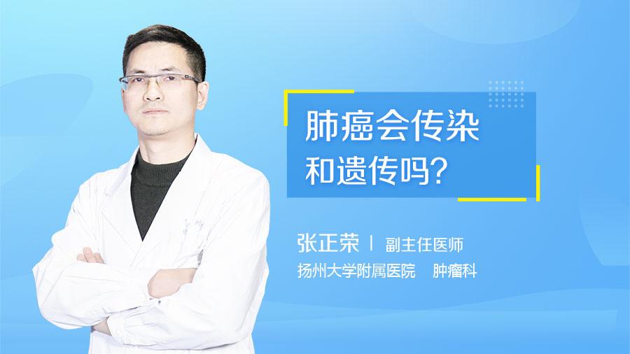 肺癌会传染和遗传吗