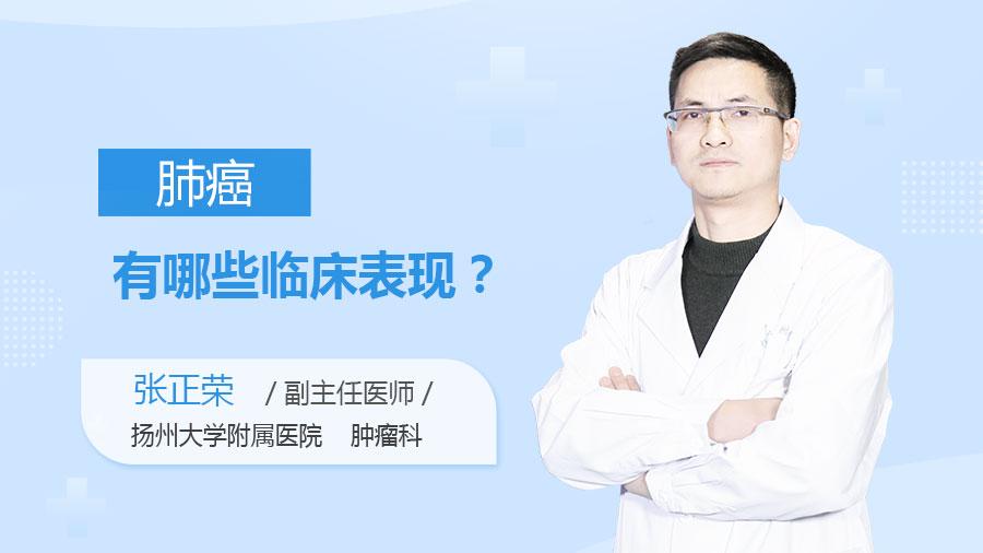 肺癌有哪些临床表现