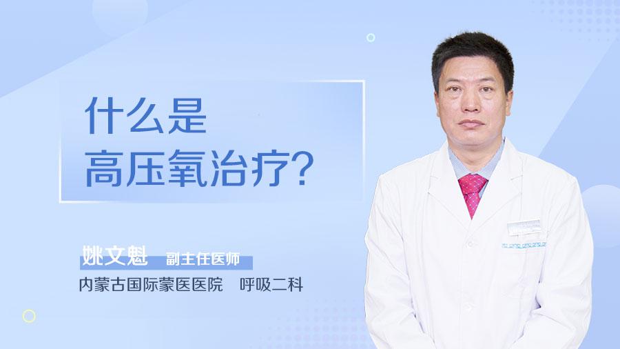 什么是高压氧治疗