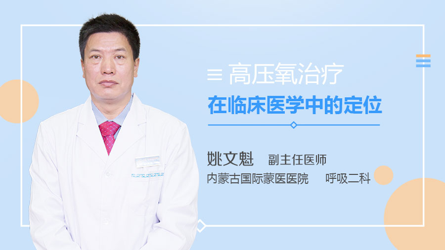 高压氧治疗在临床医学中的定位