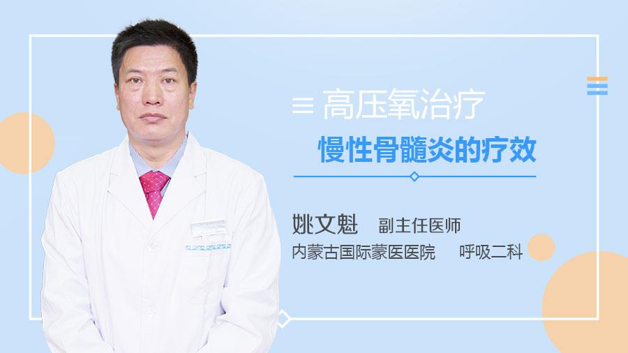 高压氧治疗慢性骨髓炎的疗效