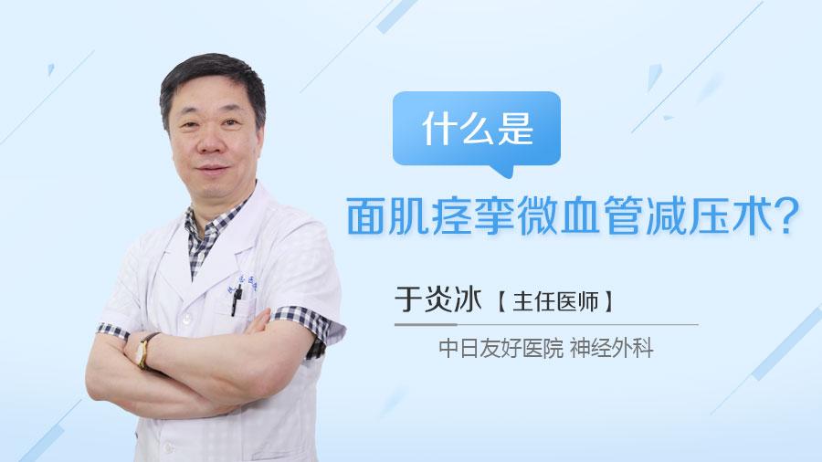 什么是面肌痉挛微血管减压术