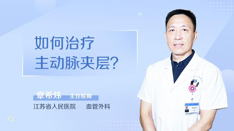 如何治疗主动脉夹层