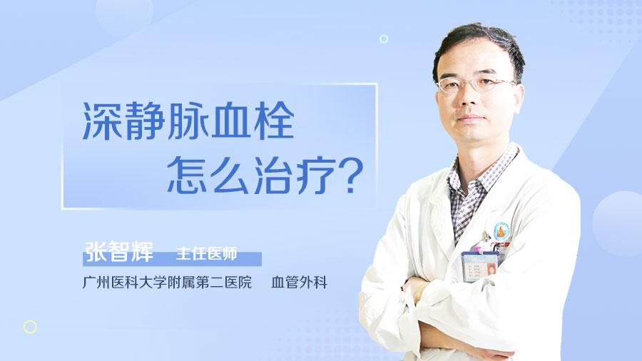 深静脉血栓怎么治疗
