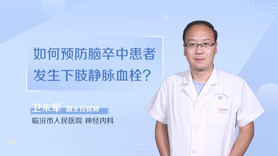 如何预防脑卒中患者发生下肢静脉血栓