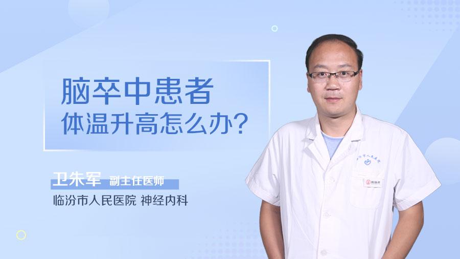 脑卒中患者体温升高怎么办