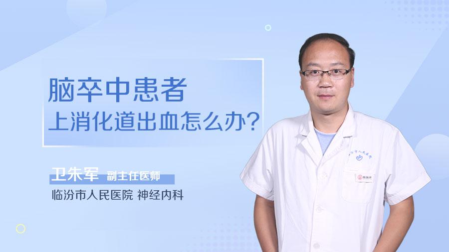 脑卒中患者上消化道出血怎么办