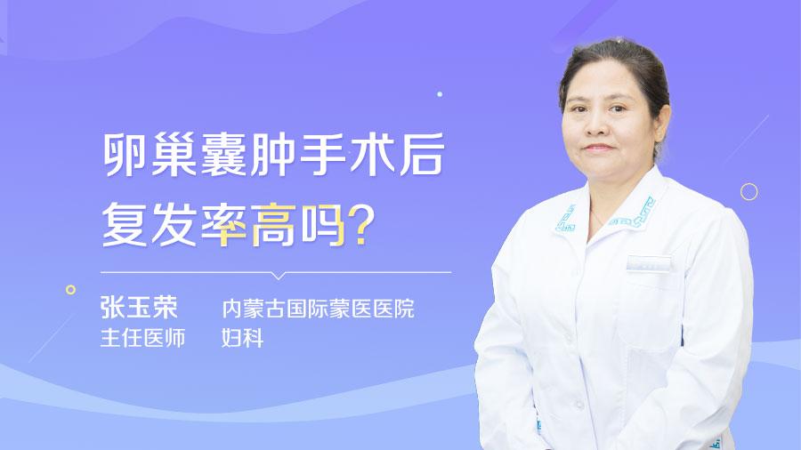 卵巢囊肿手术后复发率高吗