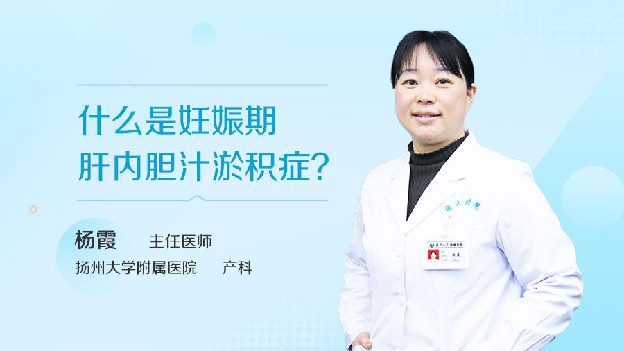 什么是妊娠期肝内胆汁淤积症