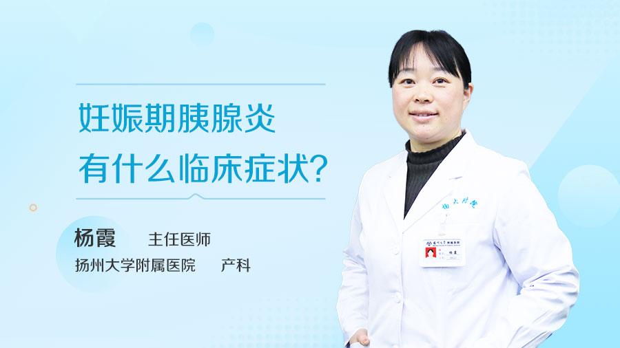 妊娠期胰腺炎有什么临床症状