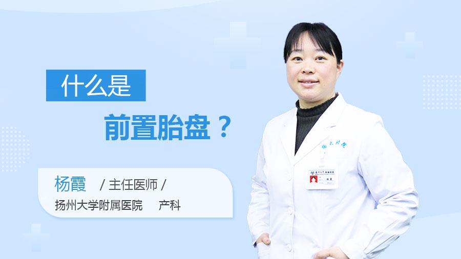 什么是前置胎盘