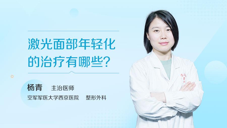 激光面部年轻化的治疗有哪些
