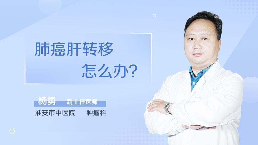 肺癌肝转移怎么办